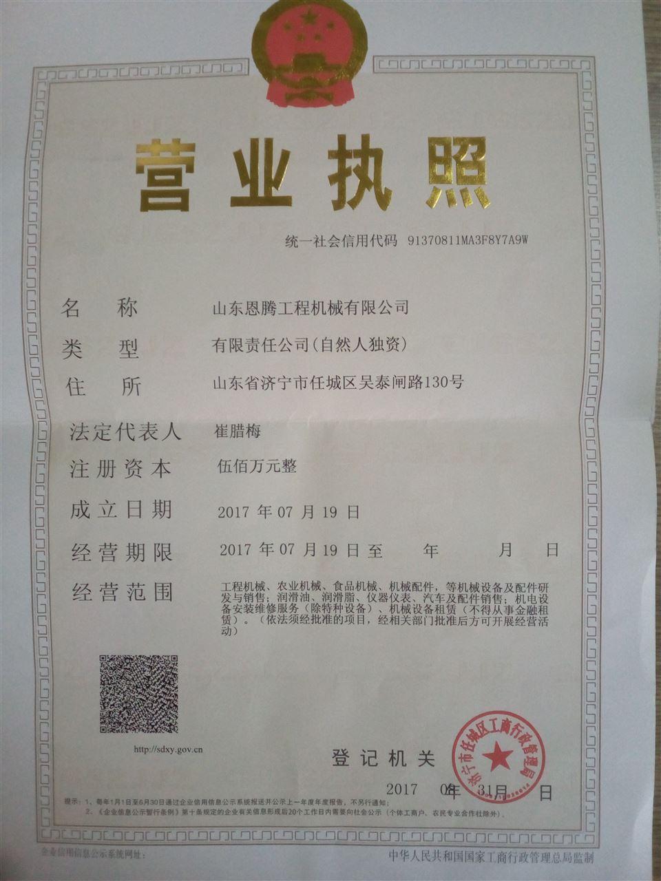 山東恩騰工程機械有限公司