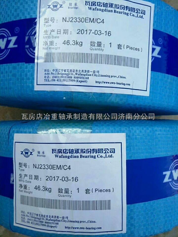 聊城现货ZWZ瓦房店轴承关节轴承GE30ES-2RS