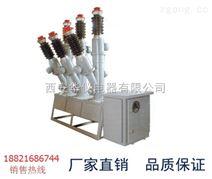 35KV柱上六氟化硫断路器型号厂家报价