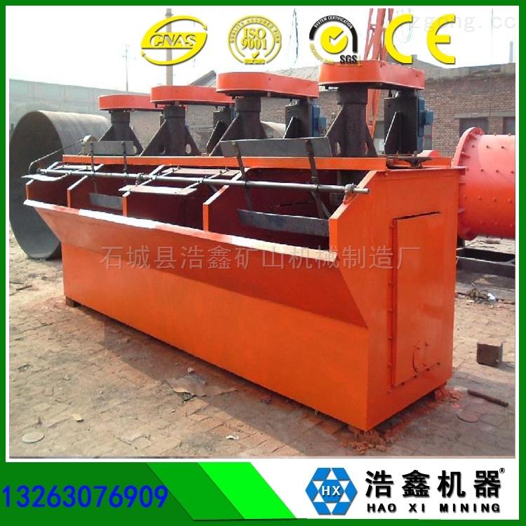 选矿生产型浮选机