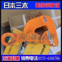 CH-NF 1/三木无伤钢板钳,开口大小0~20mm