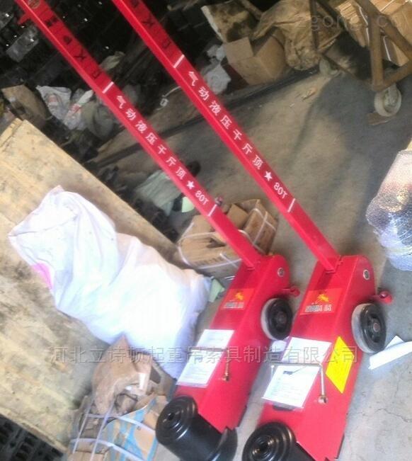 汽车修理厂专用液压千斤顶-新款气动-轻便型