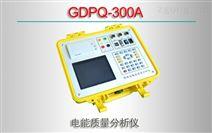 GDPQ-300A/电能质量分析仪