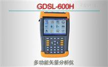 GDSL-600H/多功能矢量分析仪