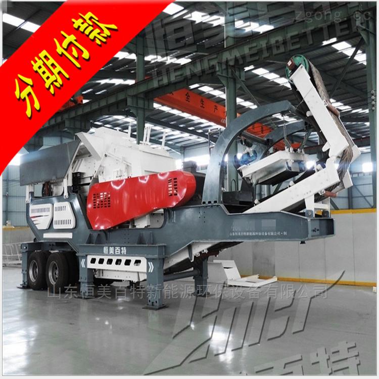 北京移动建筑垃圾破碎机,碎石机分期付款