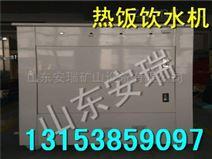 YBHZD5-1.8/127F矿用防爆取暖热饭饮水机