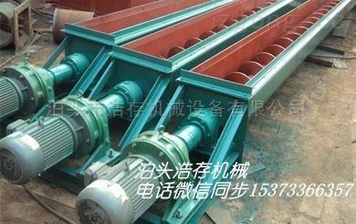 泊头浩存供应LS315螺旋输送机,保证质量