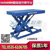 LX50SB-B超低型升降平台,升降台安全系数高
