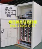 ZDGR-600KW高压固态软启动-厂家直销