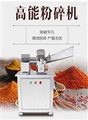 浙江大产量不锈钢食品粉碎机