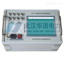 双端接地高压开关动作特性测试仪华顶电力