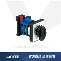 LINFEE万能转换开关LW36-D领菲品牌
