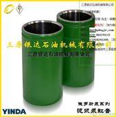 供應俄羅斯UNBT1180L 泥漿泵缸套