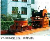 滨州钻机CYTL-300A-2打井机钻井机