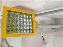 武汉炼化厂LED防爆灯50W,BLD150防爆道路灯