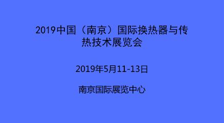 2019中国(南京)国际换热器与传热技术展览会