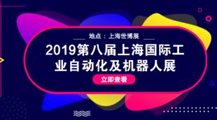 2019第八届上海国际工业自动化及机器人展