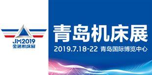 第22屆青島國際機床展覽會