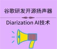 谷歌研发开源扬声器Diarization AI技术