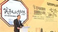 卡特彼勒迷你挖吴江工厂庆祝二期竣工和新品发布会