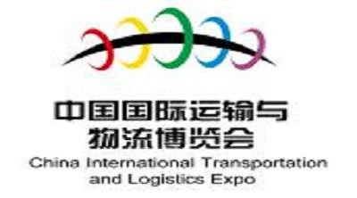 2019第19界中国国际运输与物流博览会