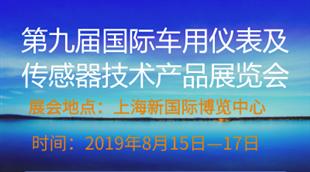 第九屆國際車用儀表及傳感器技術產品展覽會