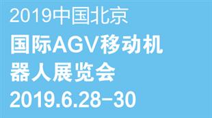 2019中国(北京)国际AGV移动机器人展览会