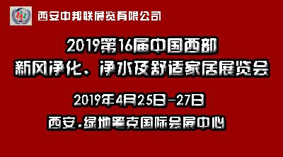 2019第16届中国西部新风净化、净水及舒适家居产品展览会