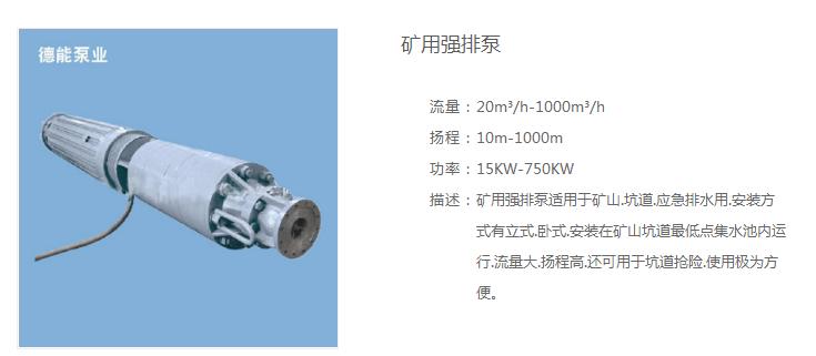 2018年现货防爆矿用潜水泵 矿用泵,增压泵