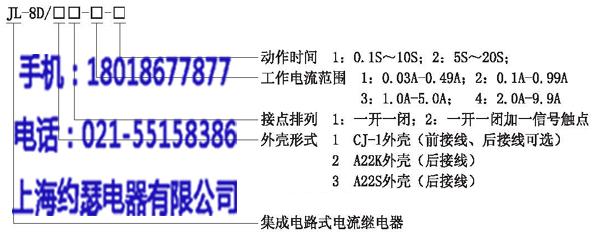 jl-8d定时限电流继电器_集成电路电流继电器-上海约瑟
