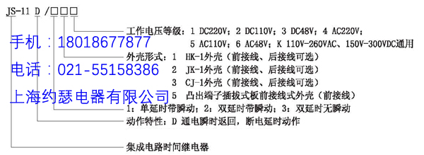 js-11d系列断电延时集成电路时间继电器采用大规模cmos专用集成