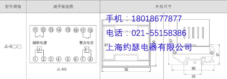 jl-8ga/12电流继电器