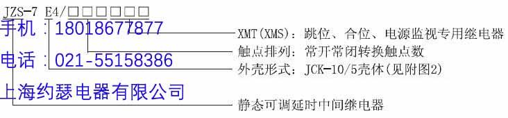 3主要性能 JZS-7E4跳、合位监视、电源监视专用继电器 3.1采用高性能密封进口中间,防潮、防尘、不断线、可靠性高。 3.2动作电压准确,返回系数高,无抖动,功耗低,多个接点同时动作或返回(可控性IOO%)。 3.3继电器动作后有灯光指示、有电源指示。 3.4继电器的电气寿命和机械寿命长。 3.