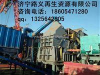 山东济宁路义畅销250小型金属易拉罐破碎机