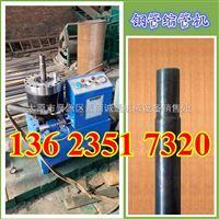 浙江丽水用于钢管加长连接缩管机
