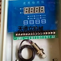 输送机速度检测器 DH-S非接触式打滑检测仪